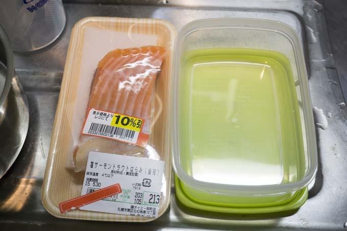安売りの鮭ハラミ!