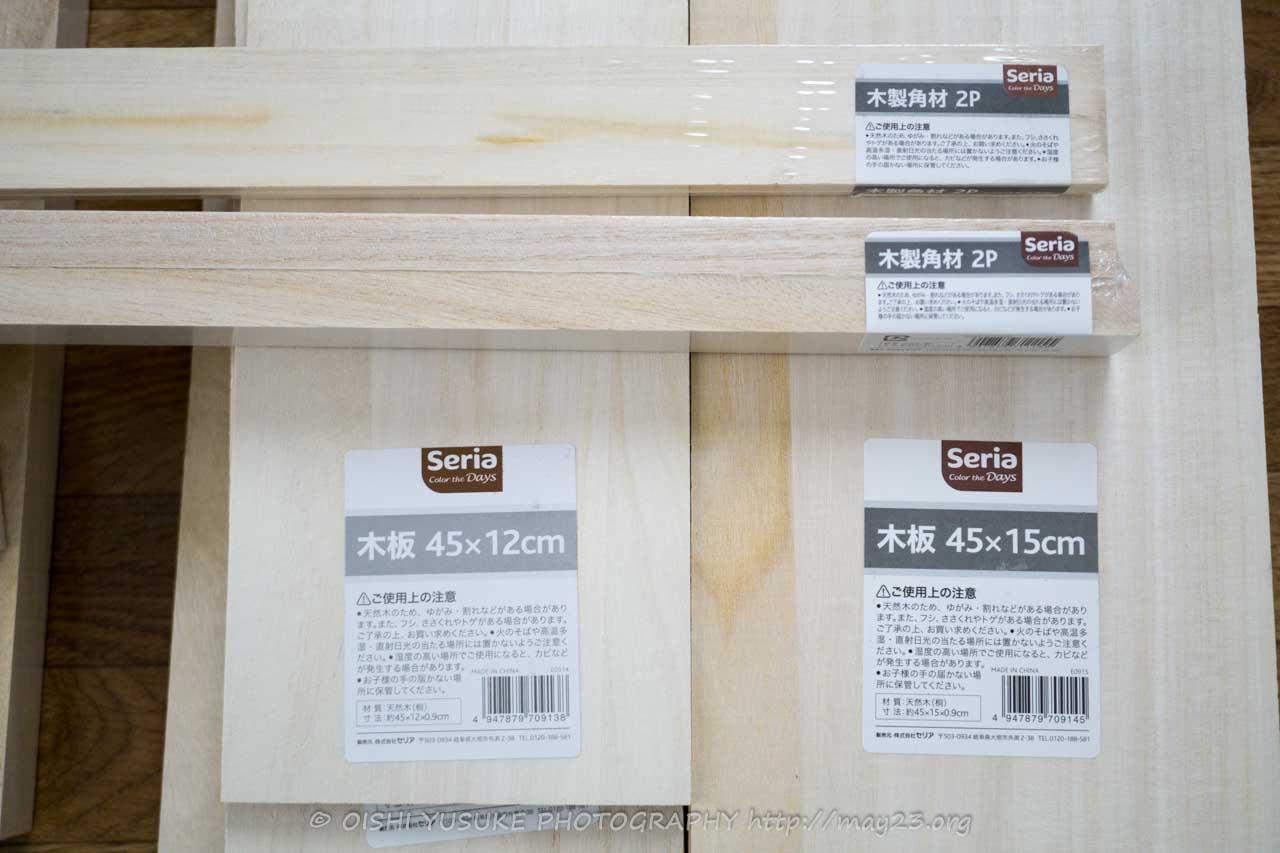 使う木材は4種類!
