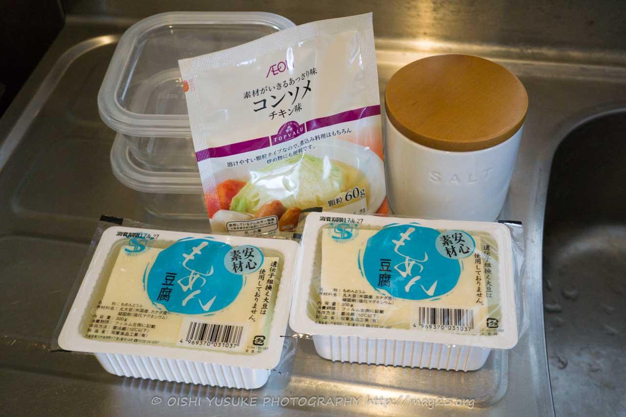 豆腐の燻製にチャレンジ